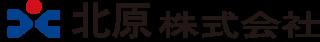 北原株式会社